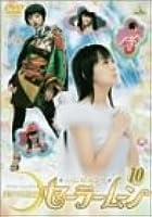 美少女戦士セーラームーン(10) [DVD]