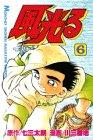 風光る (6) (月刊マガジンコミックス)