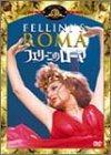フェリーニのローマ [DVD] ピーター・ゴンザレス,ブリッタ・バーンズ 監督フェデリコ・フェリーニ