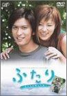 24HOUR TELEVISION スペシャルドラマ2003 ふたり~私たちが選んだ道 [DVD]