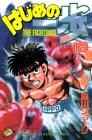 はじめの一歩 第18巻 1993年06月14日発売