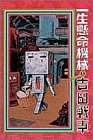 一生懸命機械 (1) (スピリッツゴーゴーコミックス)