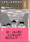 きらきらひかる―浪速美人監察医物語 (File8) (講談社漫画文庫)
