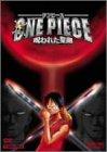 (映画)ワンピース ONE PIECE 劇場版