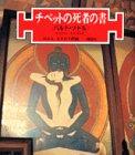 チベットの死者の書―バルド ソドル