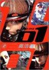01 (ZERO ONE) 2 (ヤングジャンプコミックス)
