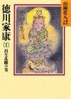 徳川家康(1) (山岡荘八歴史文庫) [文庫] / 山岡 荘八 (著); 講談社 (刊)