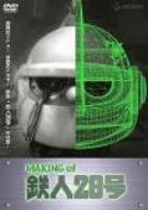 【Amazonの商品情報へ】MAKING of 鉄人28号 [DVD]
