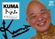 シンフォレストDVD KUMA・トマム 篠原勝之のゲージツとトマムの幻想世界