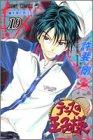 テニスの王子様 (19) (ジャンプ・コミックス)
