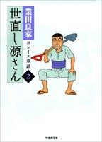 世直し源さん―ヨシイエ童話 (2) (竹書房文庫)