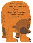 Brown Bear, Brown Bear, What Do You See? In Farsi and English (1844441202) by Martin, Bill, Jr.