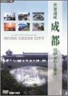 世界遺産 成都 川が交わる都市