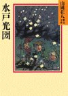 水戸光圀 (山岡荘八歴史文庫)