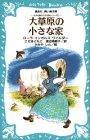 大草原の小さな家 (講談社 青い鳥文庫―大きな森の小さな家シリーズ)