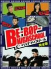 BE-BOP-HIGHSCHOOL [DVD]
