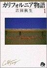 カリフォルニア物語 (1) (小学館文庫)