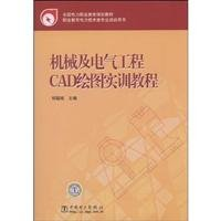 Vocational Education In The Country S Electricity Planning Materials Mechanical And Electrical Engineering Cad Drawing Training Tutorial(Chinese Edition)