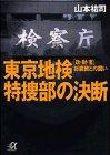 東京地検特捜部の決断―「政・財・官」総腐蝕との闘い (講談社プラスアルファ文庫)