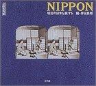 立体写真集 NIPPON―明治の日本を旅する