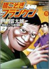 根こそぎフランケン 5 (近代麻雀コミックス)
