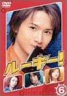 ルーキー! 第6巻[DVD]