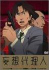 妄想代理人 (4) [DVD]
