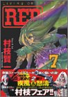 RED 第7巻 2001-04発売