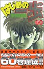 はじめの一歩―The fighting! (60) (少年マガジンコミックス)