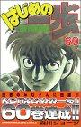 はじめの一歩 第60巻 2002年02月13日発売