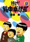 行け!稲中卓球部(9) (ヤンマガKCスペシャル)