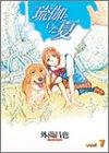 琉伽といた夏 1 (1)