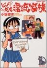 とびだせ漂流家族 (バンブー・コミックス)