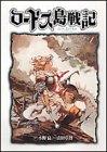 ロードス島戦記―ファリスの聖女 (1) (ニュータイプ100%コミックス)