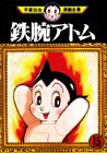 鉄腕アトム(15) (手塚治虫漫画全集 (235))