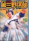 名門!第三野球部―飛翔編 (15) (講談社漫画文庫)