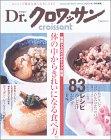 Dr.クロワッサン 体の中からきれいにする食べ方。健康マクロビオティック料理