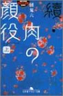続・肉の顔役〈上〉 (幻冬舎アウトロー文庫)(続編)
