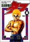 高校鉄拳伝タフ (8) (ヤングジャンプ・コミックス)