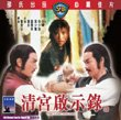 The-Lady-Assassin-Shaw's-Brothers-VCD-By-IVL