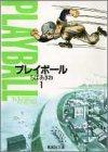 プレイボール文庫版 全11巻 (ちばあきお)