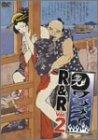 ワンナイR&R Vol.2 (商品イメージ)