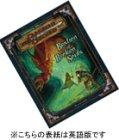 ダンジョンズ&ドラゴンズ冒険シナリオシリーズ(8)「迷える魂を食らうもの」 (ダンジョンズ&ドラゴンズ冒険シナリオシリーズ)