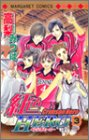 紅色HERO (3) (マーガレットコミックス (3726))