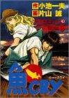 魚cry 6 大漁筏エミリィ号 3 (ヤングジャンプコミックス)
