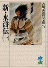 新・水滸伝〈1〉 (吉川英治歴史時代文庫)