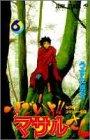 すごいよ!!マサルさん―セクシーコマンドー外伝 (6) (ジャンプ・コミックス)
