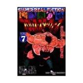 プロレス・スターウォーズ 7 「アメリカン・プロレス」壊滅!!の巻 (ジャンプコミックスセレクション)