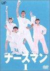 ナースマン VOL.1 [DVD]