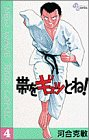 帯をギュッとね!―New wave judo comic (4) (少年サンデーコミックス)